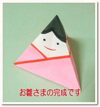 origami88